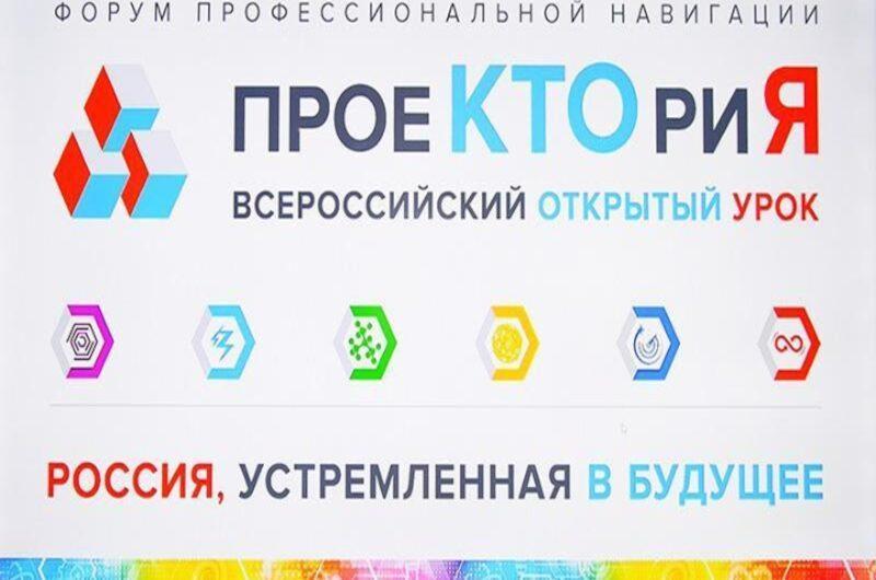 Всероссийские открытые онлайн-уроки ПроеКториЯ